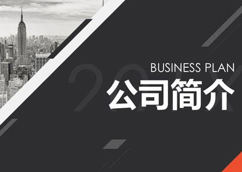 广东顺德舜笙塑料板材有限公司公司简介